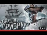 РЕАЛЬНЫЙ корабль ПРИЗРАК - Я в ШОКЕ (Дима Масленников)