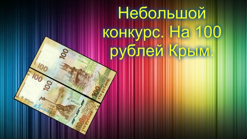Небольшой конкурс На 100 рублей Крым