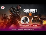 Нейромонах Феофан топчет поля сражений в новом режиме Call of Duty: Black Ops 4