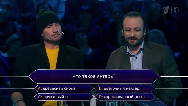 Кто хочет стать миллионером Выпуск от 23.03.2019