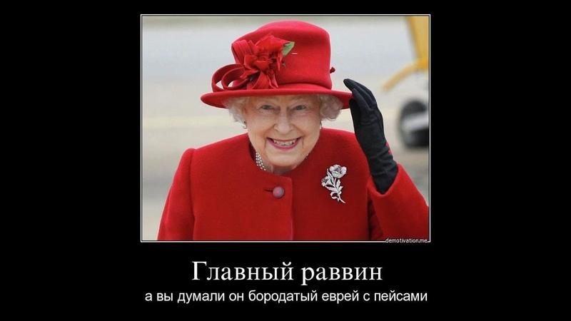 РФ- колония Англии!