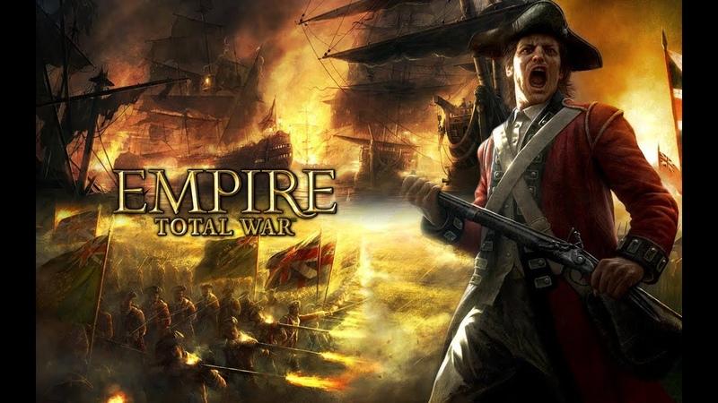 Empire Total War. Великая Франция. Серия 7. Кругом Враги.