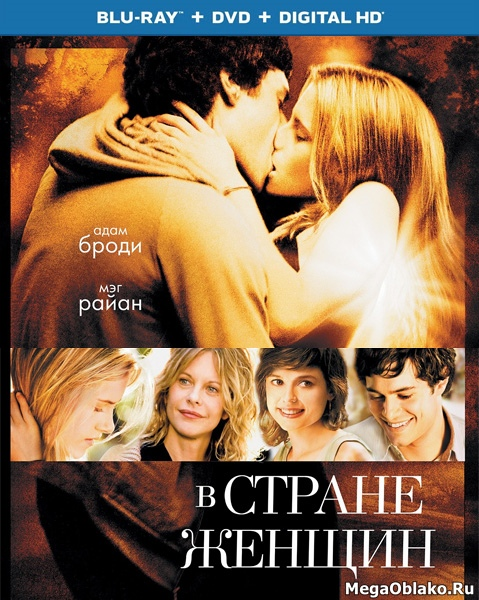 В стране женщин / In the Land of Women (2006/BD-Remux/BDRip/HDRip)