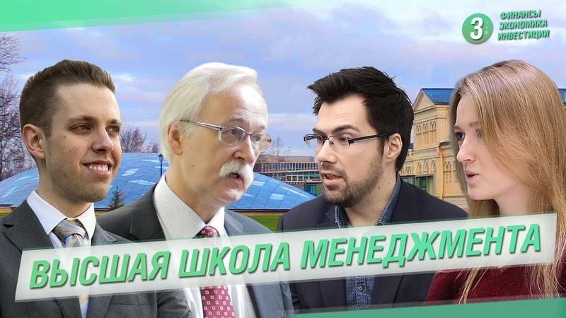 Высшая школа менеджмента СПбГУ большой обзор