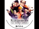 Кингсман: Секретная служба 1ч