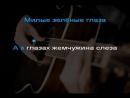 Милые зеленые глаза караоке 🎤 Тимур Муцураев mp4