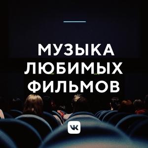 Музыка любимых фильмов