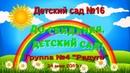 24.05.2019 Выпускной 16 детсад группа 4 Радуга