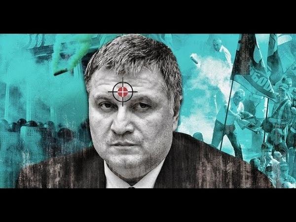 🔴 Аваков- БЫЛ ОПУЩЕННЫМ НА ЗОНЕ Питух- подмял под себя криминал и нацистов.