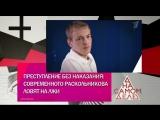 На самом деле. Преступление без наказания: современного Раскольникова ловят на лжи - 17.08.2018