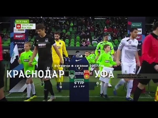 Футбольный клуб Уфа может занести себе в актив последний официальный матч 2018 года