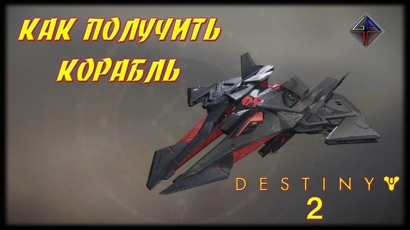 DESTINY 2 - КОРАБЛЬ (ПЛАТИНОВЫЙ СКВОРЕЦ) от Vint-Tomsk