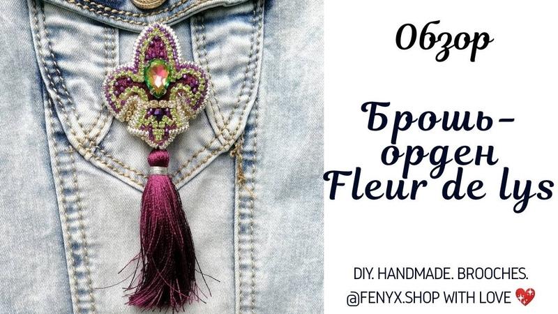 Брошь Геральдическая лилия своими руками. Beads brooch fleur de lys