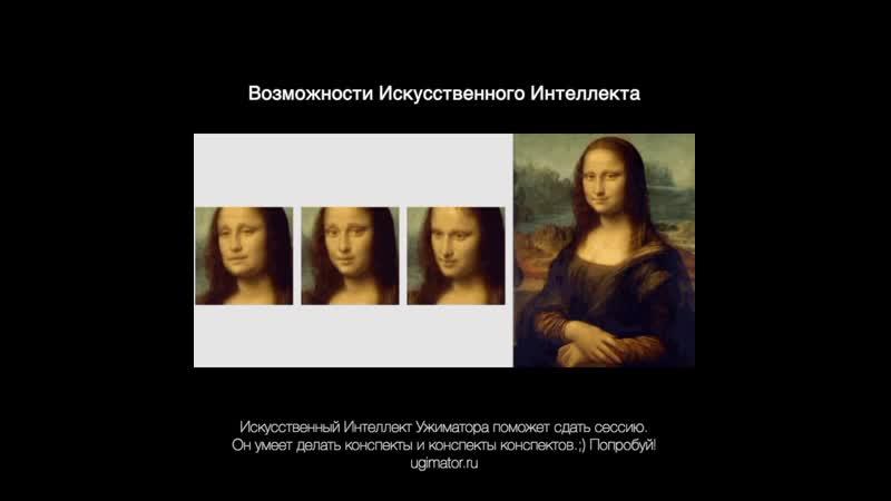 Мона Лиза улыбается говорит и хмурится