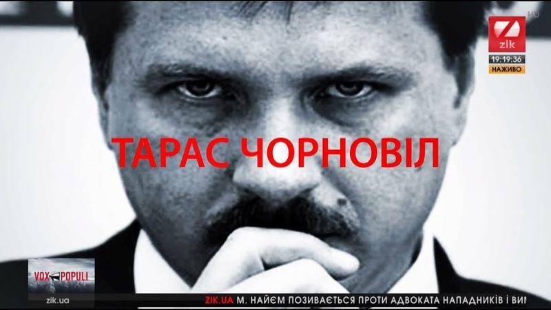 Тарас Чорновіл, політолог, у програмі Vox Populi (24.10.18)