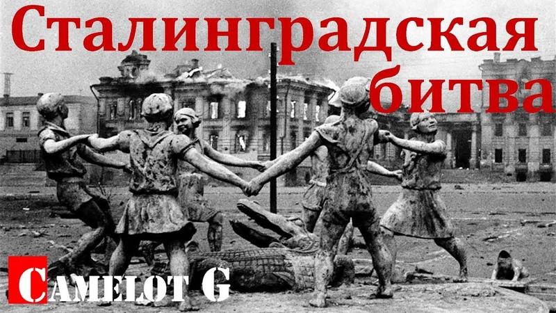Сталинградская битва Сталинградское сражение Camelot G документальный фильм видео.