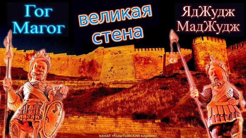 Яджудж Маджудж Гог Магог и Великая стена