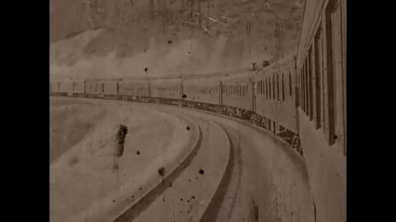 Lyman H. Howe's Famous Ride on a Railway Train / Путешествие на железнодорожном поезде (1921)
