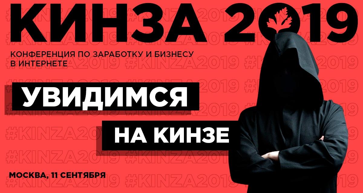 Kinza 2019, Конференция Кинза