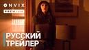 Ремнант: Всё ещё вижу тебя | Русский трейлер (дублированный) | Фильм [2018]