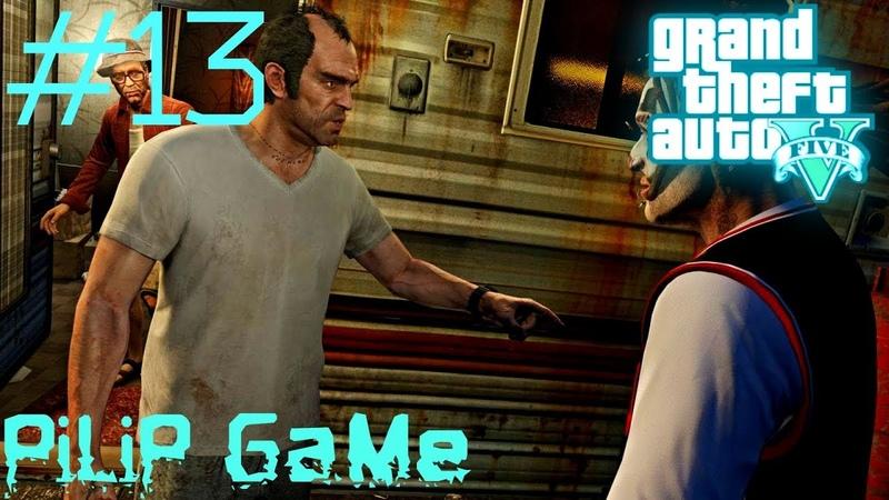 Grand Theft Auto V (GTA 5) ЛОС САНТОС ВСТРЕЧАЙ ТРЕВОРА, СУВЕНИР ТАЙЛЕР, КЕРРИ, ВИЛЛИ 13