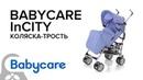 Babycare InCity, коляска - трость