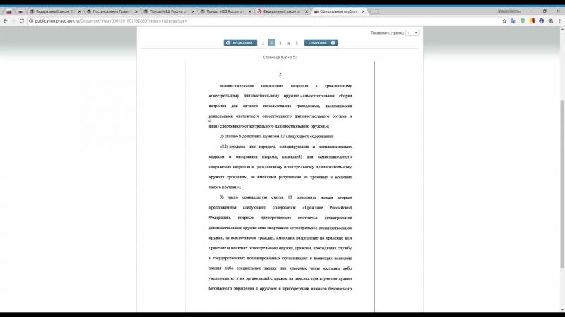 Федеральный закон от 19.07.2018 219-ФЗ - снаряжение нарезных патронов - Google Chrome 21.07.2018 1_38_42