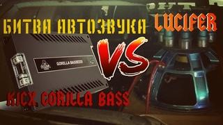 БИТВА АВТОЗВУКА : GORILLA VS LUCIFER