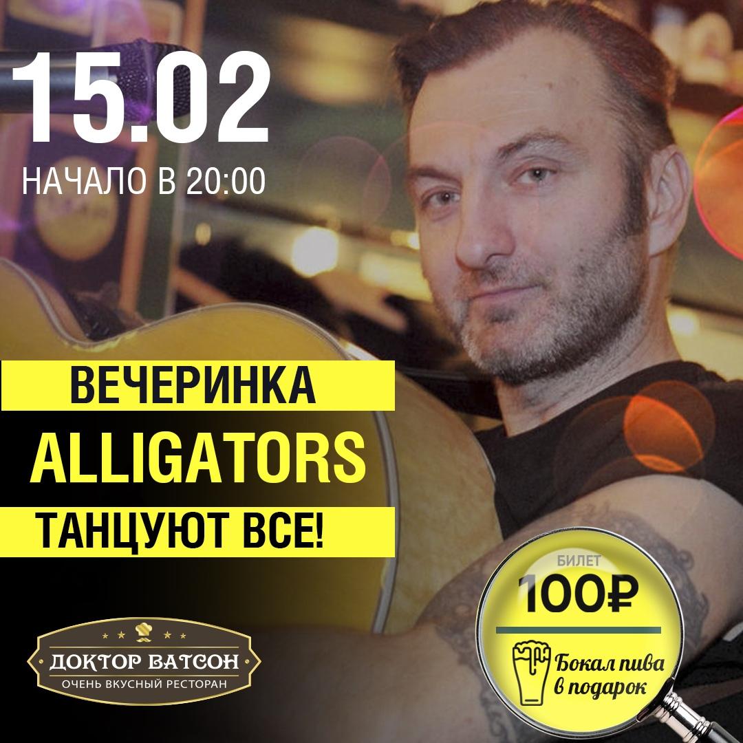 15.02 Alligators в клубе Доктор Ватсон!