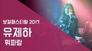 유제하 휘파람 - 보컬페스티벌2017 | 서울실용음악고등학교
