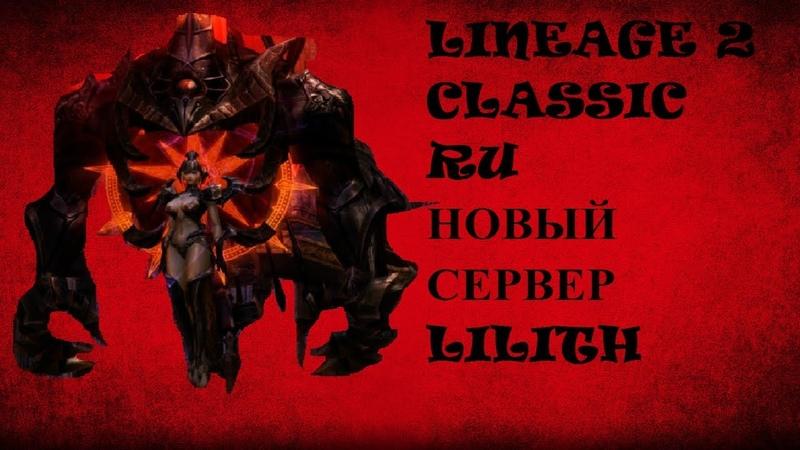 NEW SERVER OPENING Lilith | Lineage 2 Classic RU | Открытие нового сервера Лилит