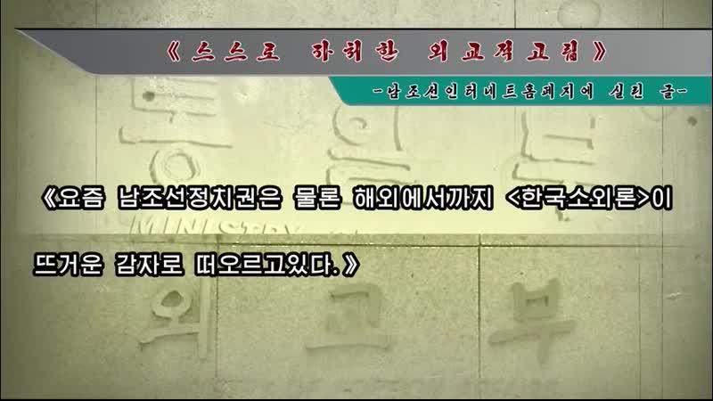 남조선대학생들 일본의 수출규제조치에 항의하여 투쟁 외 1건