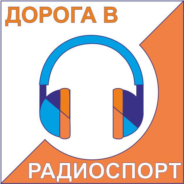 Афиша Самара Дорога в радиоспорт