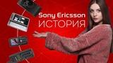 Эволюция телефонов Sony Ericsson история знаменитого бренда