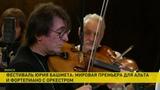 Фестиваль Юрия Башмета мировая премьера для альта и фортепиано с оркестром