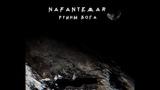 Nafantemar - Руины Бога (Dark Electro, EBM, Aggrotech, 2019)