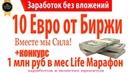 Быстрые 10 Евро - Легкий Заработок в Интернете Без Вложений и Без Рисков - Заработок для Новичков