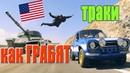 Ограбление траков на дорогах в Америке Дальнобой по США и Канаде Алекс Брежнев