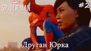 Spider-Man 2 (2018) - Друган Юрка