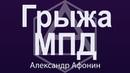 Грыжа межпозвонкового диска резать или лечить Александр Афонин