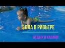 Элла Nice отдых в аквапарке Ривьера г.Казань 3годика