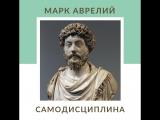 Марк Аврелий о самодисциплине 1