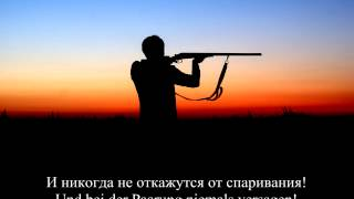 Knorkator - Der ultimative Mann (С переводом)