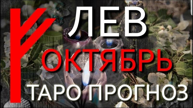 ЛЕВ ТАРОПРОГНОЗ