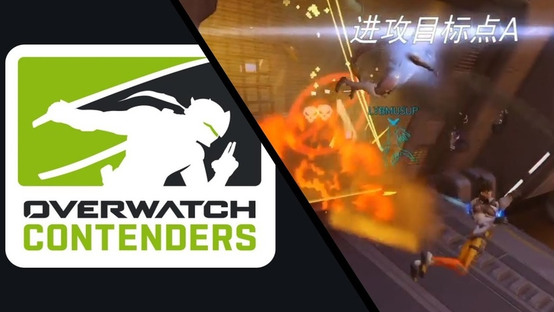 The early Junkrat double kill for LGD Gaming [Overwatch Contenders China]