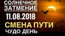 Солнечное затмение 11 августа 2018 Смена пути Чудо день Коридор затмений