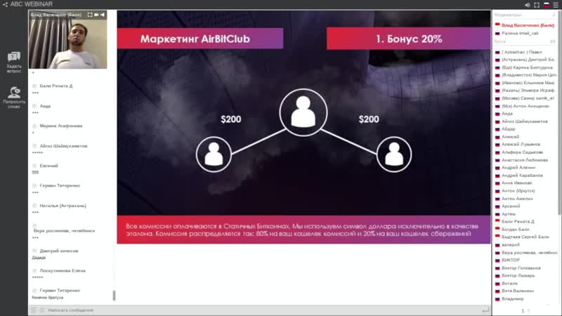 AirBitClub 3.0 ВСЯ ПРАВДА! Обновленная ПРЕЗЕНТАЦИЯ онлайн!