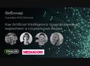 Вебинар Как Artificial Intelligence трансформирует маркетинг в социальных медиа