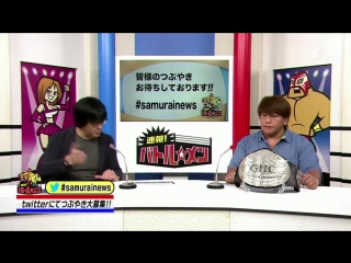 Battlemen News (September 12th, 2018) - Akitoshi Saito