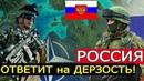 РОССИЯ НЕ БУДЕТ МОЛЧАТЬ НАТО отреагировало на инцидент в Керченском проливе